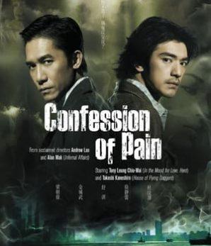 الاعتراف بالالم Confession Of Pain 2006 مترجم اونلاين