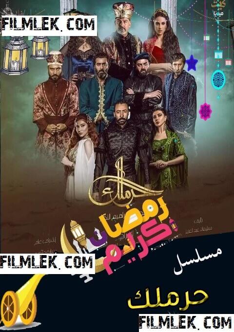 مشاهدة مسلسل الحرملك الحلقة 15