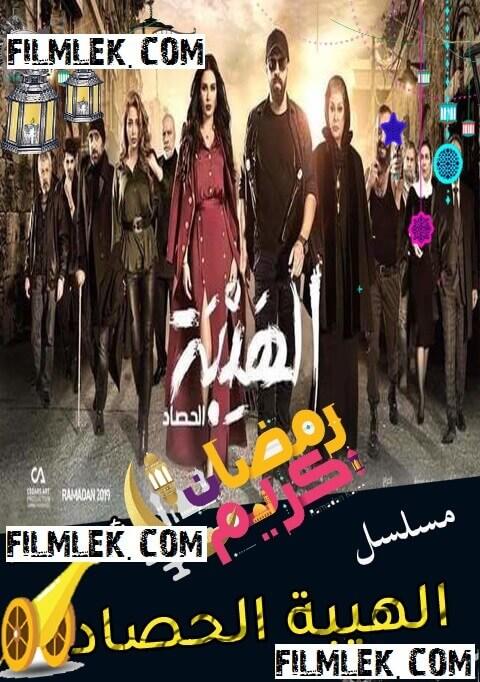 مشاهدة مسلسل الهيبة 3 الحصاد الحلقة 15