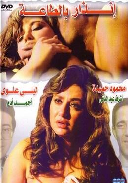 مشاهدة فيلم انذار بالطاعة 1993
