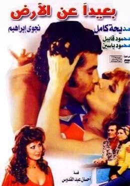 مشاهدة فيلم بعيد عن الارض 1976