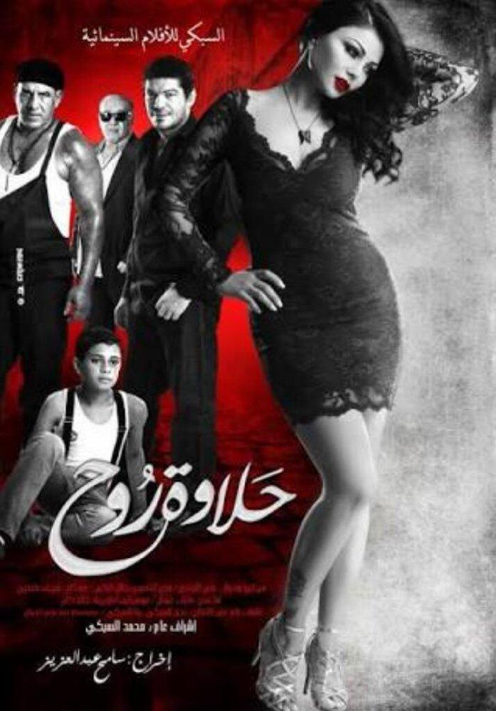 فيلم حلاوة روح 2014 للكبار فقط