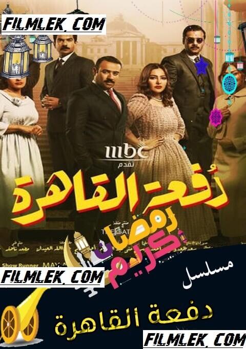 مشاهدة مسلسل دفعة القاهرة الحلقة 1