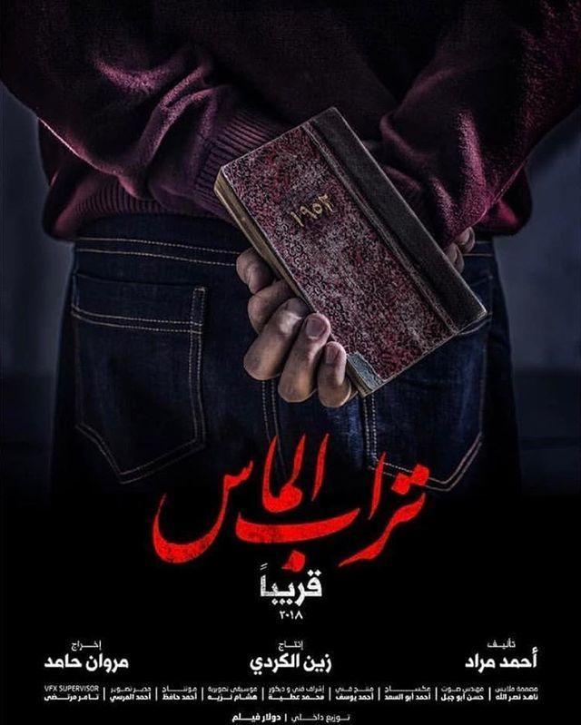 مشاهدة فيلم راب الماس 2018