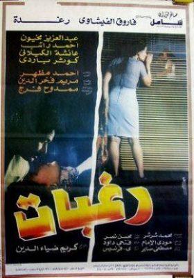 فيلم رغبات 1994 مترجم للكبار فقط