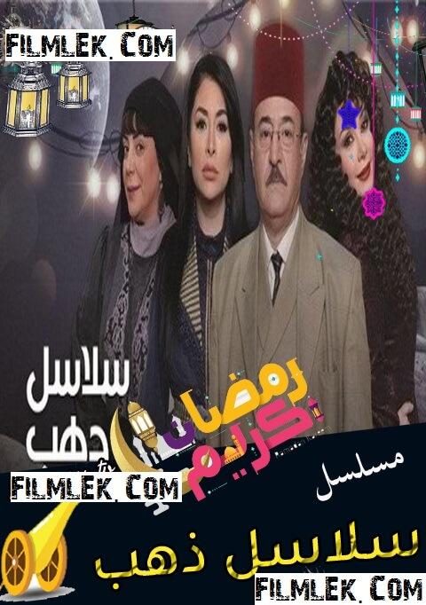 مشاهدة مسلسل سلاسل ذهب الحلقة 14