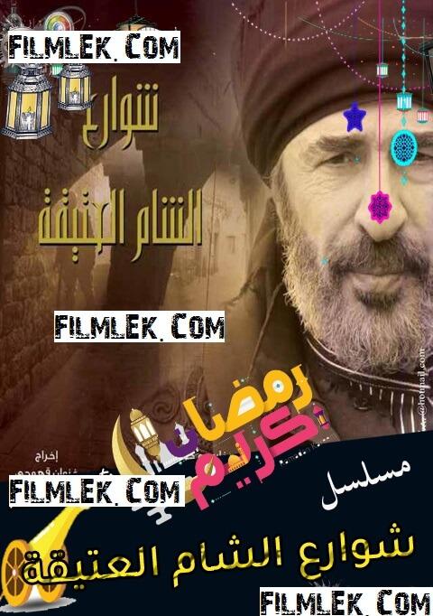 مشاهدة مسلسل شوارع الشام العتيقة الحلقة 1