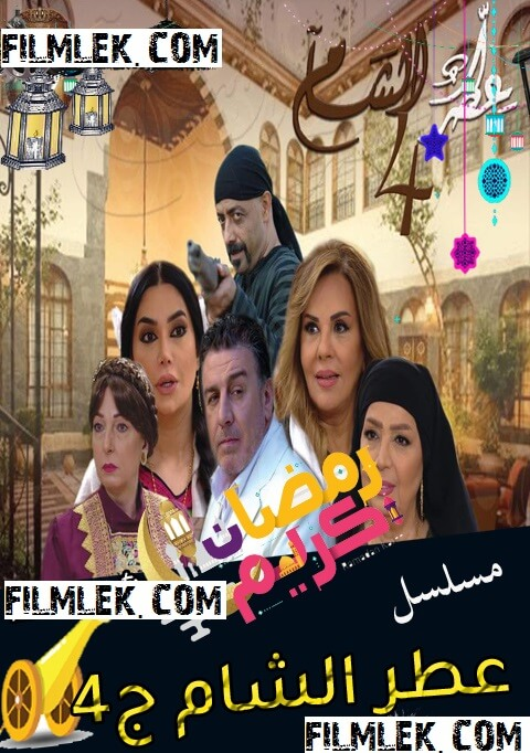 مشاهدة مسلسل عطر الشام 4 الحلقة 1