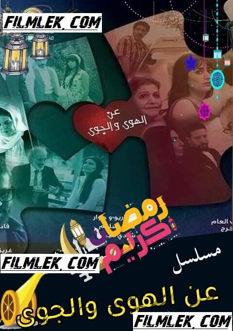 مشاهدة مسلسل عن الهوى والجوى الحلقة 14