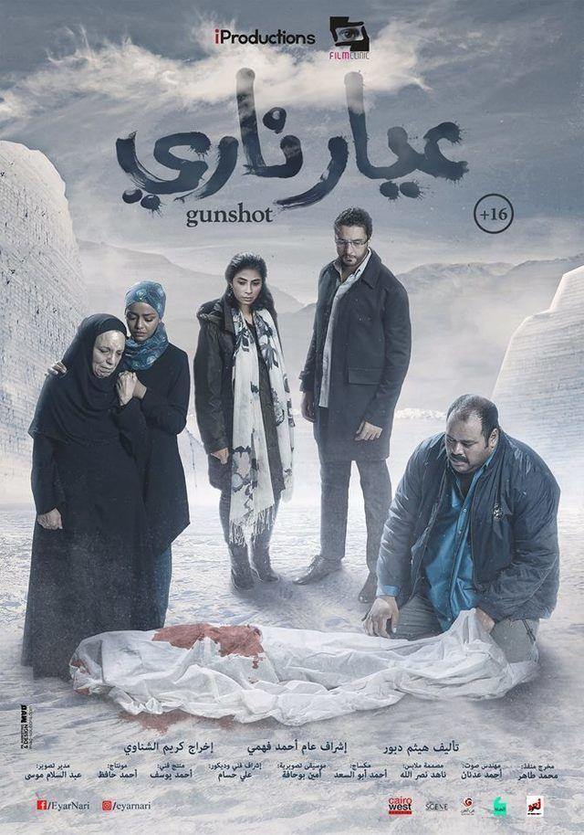 مشاهدة فيلم عيار ناري 2018 مترجم