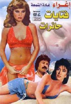 مشاهدة فيلم فتيات حائرات 1982