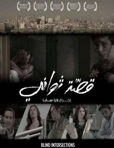 مشاهدة فيلم قصة ثواني 2012