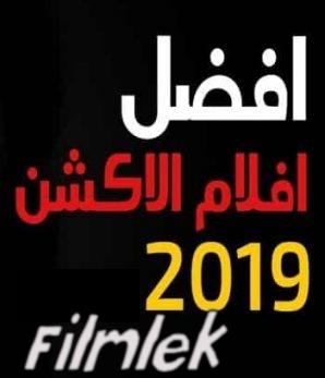 مشاهدة افضل افلام 2019 اكشن