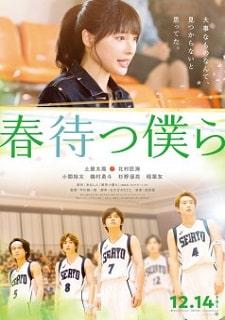 مشاهدة فيلم ياباني في انتظار الربيع مترجم اون لاين