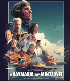 مشاهدة فيلم Midway 2019 مترجم افلام اكشن اون لاين