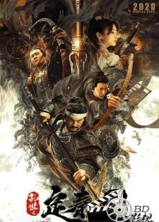 مشاهدة فيلم The Emperor Sword 2020 مترجم اون لاين