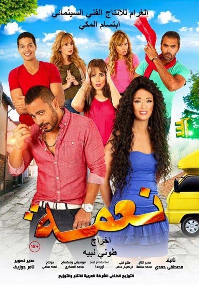 مشاهدة فيلم نعمة 2016