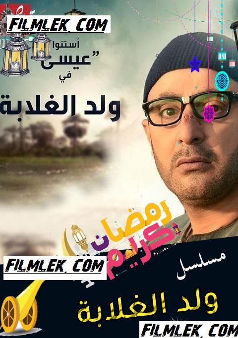 مشاهدة مسلسل ولد الغلابة الحلقة 13