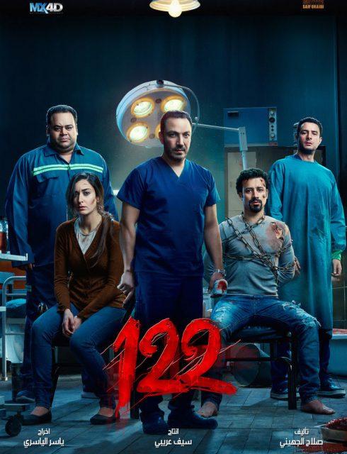 مشاهدة فيلم 122 2019