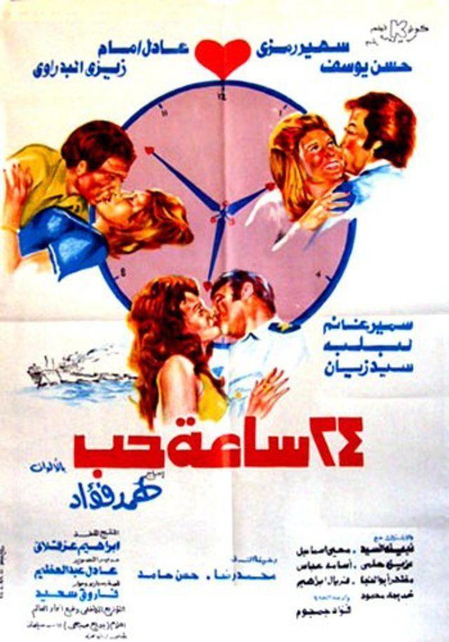 مشاهدة فيلم 24 ساعة حب 1974