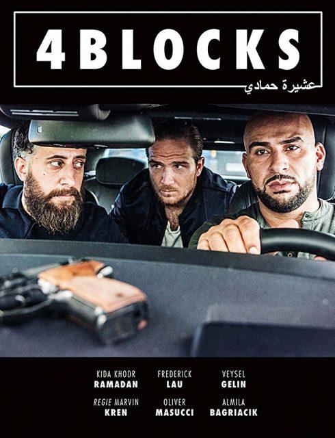 مسلسل 4 Blocks الموسم الاول الحلقة 6 الاخيرة