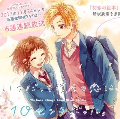 مسلسل انمي Itsudatte Bokura no Koi wa 10 cm Datta. الحلقة 2