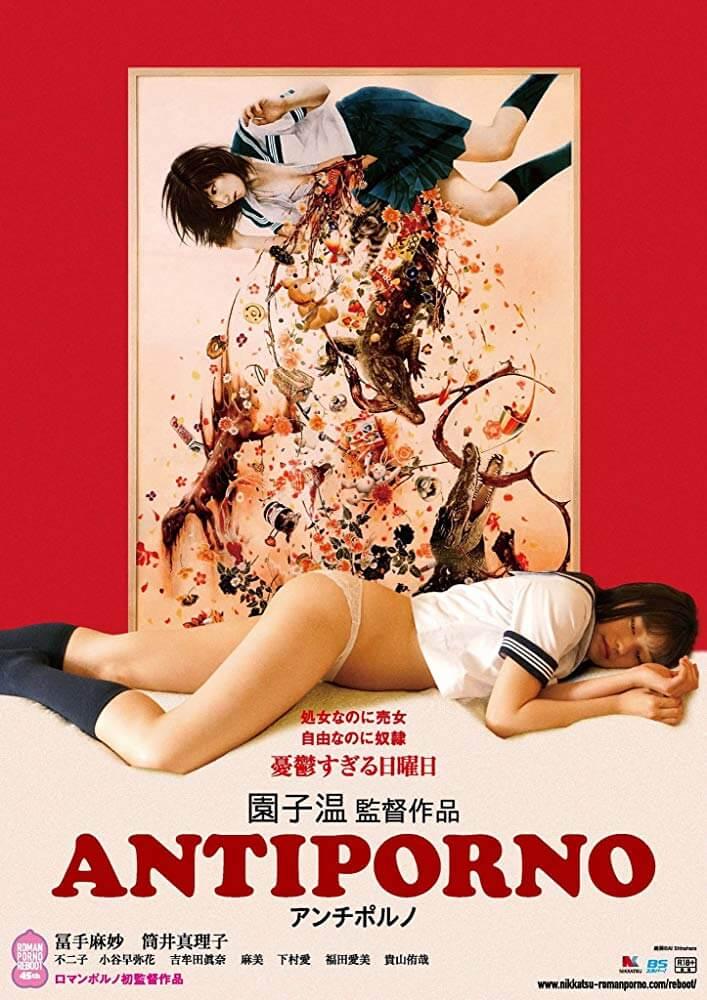 مشاهدة فيلم Antiporno 2016 مترجم