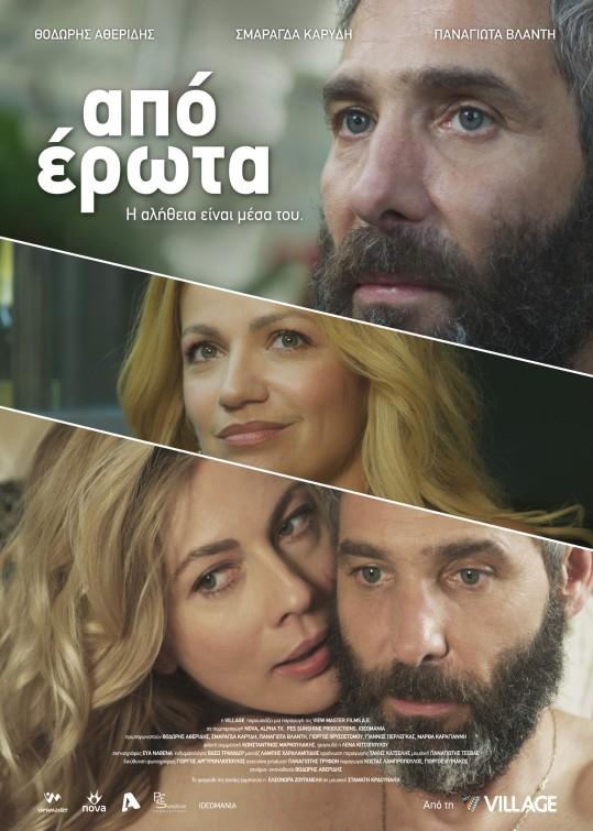 مشاهدة فيلم Apo erota 2014 مترجم للكبار فقط