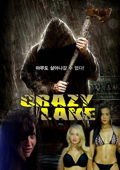فيلم Crazy Lake 2017 مترجم للكبار فقط