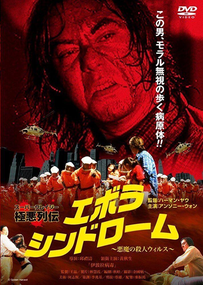 افلام اسيوية للكبار فيلم Ebola Syndrome 1996 مترجم