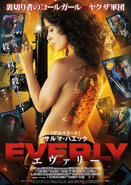 فيلم Everly 2014 مترجم للكبار فقط