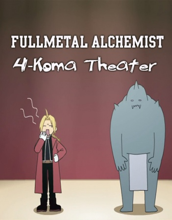 مسلسل انمي Fullmetal Alchemist: Brotherhood – 4-Koma Theater الحلقة 10