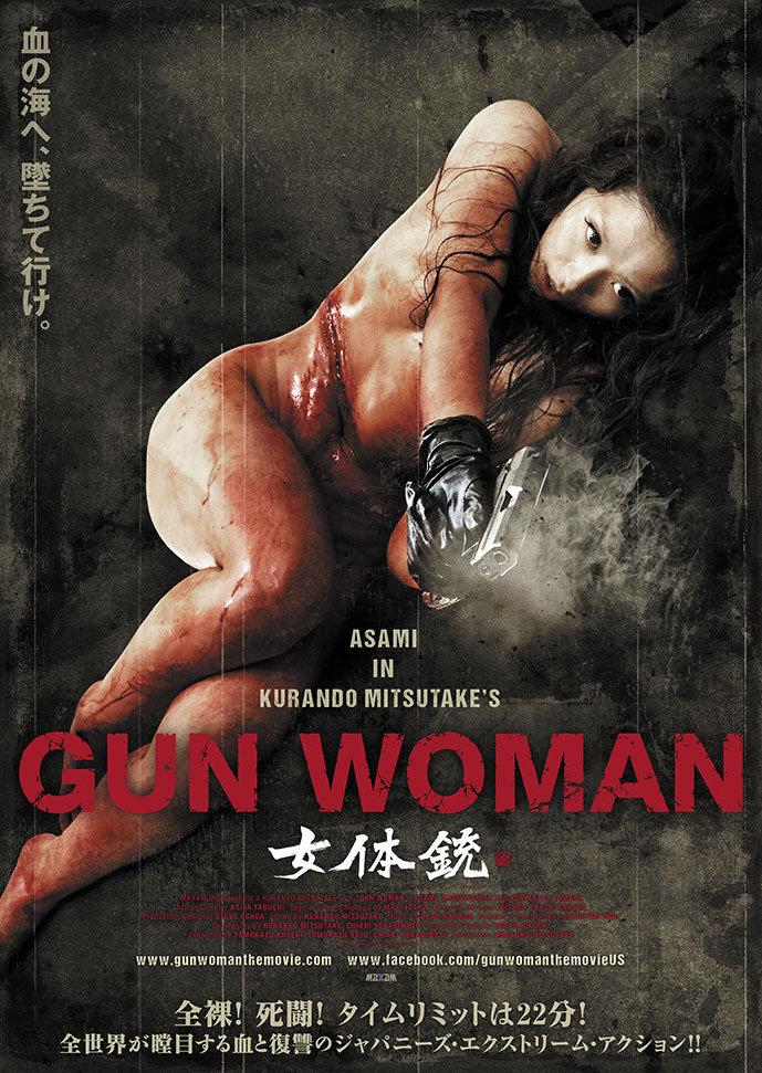 فيلم Gun Woman 2014 مترجم للكبار فقط