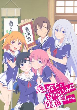 مسلسل انمي Ore no Kanojo to Osananajimi ga Shuraba Sugiru الحلقة 9
