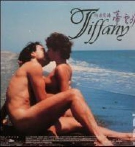مشاهدة فيلم Tiffany 1985 مترجم للكبار فقط
